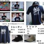 鰤(ブリ)T-shirts