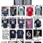 Maguro T-shirts